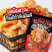 KECO Crispy Pork Rind Paprika Flavor 泰國 脆炸豬皮 辣椒味 20g