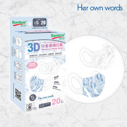 Banitore 3D Mask Adult Marble print 20 Pcs | 便利妥 3D成人護理口罩 雲石紋 Level 2  (20片獨立包裝/盒) Made in HK [Size M]
