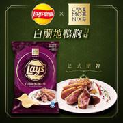 Lay's Potato Chips Brandy Duck Flavor 樂事 白蘭地鴨胸味 薯片 63g