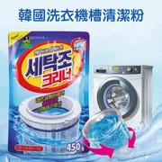SANDOKKAEBI Washing Marchine Cleaner  韓國山鬼(山精靈) 洗衣機槽清潔粉 450g