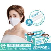 SAVEWO 3D MASKS v3 30Pcs | 救世 3D超立體口罩v3 ASTM Level 3 - 舒適軟毛耳帶 (30片獨立包裝/盒) Made in HK