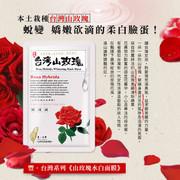 FROM TAIWAN Rosa Hybrida Whitening Mask 豐台灣山形玫瑰水白蠶絲面膜 5片/盒