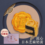 Hang Heung Lava Custard Mooncake Sesame 恆香 流心芝麻奶黃月餅(6個/盒)