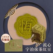 Hang Heung Lava Custard Mooncake Matcha恆香 流心抹茶紅豆月餅(6個/盒)