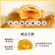 Hang Heung Puff Pastry Lava Custard Mooncake 恆香 流心奶黃酥小月(5個/盒)