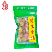 CHAN YEE JAI Tangerine 陳意齋 野生金桔 50G