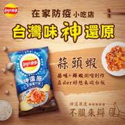LAY'S Taiwan Potato Chips Garlic Shripm Flavor | 樂事 台灣 神還原 蒜頭蝦口味薯片 43g