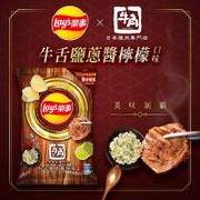 LAY'S Taiwan Potato Chips Beef Tongue Flavor | 樂事 台灣 牛角牛舌鹽蔥醬檸檬口味薯片 63g