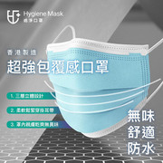 Hygiene Face Masks for Adult 50Pcs Individual Pack| 皓淨 口罩  Level 3 - (50片獨立包裝/盒) (Made in HK)