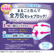 LAURIER Sleep Guard Sweet Night Pants | 樂而雅 倍護甜夢安睡褲 衛生巾 夜用 衛生巾 5片裝  無香料