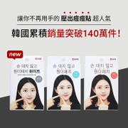 Dr.WONDER Anti Spot Patch 韓國 神奇暗瘡貼 【白色/粉紅】