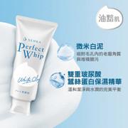 SENKA PERFECT White Clay Hydrating Facial Wash| 專科 超微米深層潔顏泥 150ml【台版】