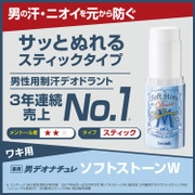DEONATULLE Deodorant Ex Strong 止汗消臭石 無香味 20g