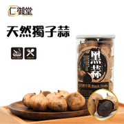 Yan Yue Tong Natural Black Garlic | 仁御堂 天然獨子黑蒜 500g