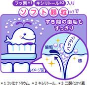 KAO Kids Toothpaste (Grapes) 花王儿兒童防蛀牙防齲齒可吞嚥牙膏(葡萄味) 70G