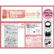 AGF Blendy Stick Instant Cafe (Caffeine Less) 味之素 即溶 低咖啡因牛奶咖啡沖劑 6pcs