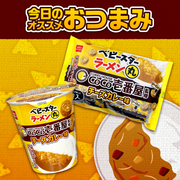 OYATSU Noodle Snacks Curry Flavor | 明星麵 童星 炒麵粒粒 咖喱味(杯裝) 59g
