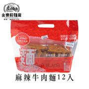 WING LOK Mala Beef Noodle 永樂粉麵廠 麻辣牛肉麵 12pcs