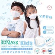 SAVEWO 3D MASKS Kids 30Pcs (S/L2) | 救世 兒童 3D超立體口罩 ASTM Level 3 - 舒適軟毛耳帶 (30片獨立包裝/盒) Made in HK