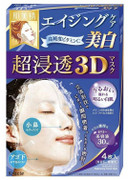 KRACIE Hadabisei Advanced Penetrating 3D Face Mask (Brightening) 肌美精深層超滲透3D面膜 (抗皺美白) 4 Sheets/Box