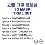 Face Mask Trial Set 口罩 體驗裝
