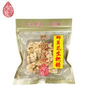 CHAN YEE JAI Peanut Soft Candies Coconut Flavor 陳意齋 椰茸花生軟糖 120G