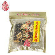 CHAN YEE JAI Peanut Soft Candies Black Sesame Flavor 陳意齋 黑芝麻花生軟糖 120G