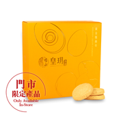 Imperial Patisserie Crispy Cookies Gift Box Salted Egg Yolks Flavor 皇玥 黃金脆曲奇禮盒 24pcs