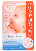 MANDOM Barrier Repair Enrich Collagen Sheet Mask 嬰兒肌膠原蛋白彈力面膜 5Sheets/Box