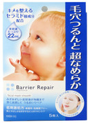 MANDOM Barrier Repair Smooth Mask | 嬰兒肌 玻尿酸高渗透保濕面膜 4Sheets/BoX