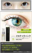 Melty Wink Double Eyelid Essence 2倍開眼角眼部精華液 17ML