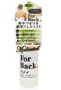 PELICAN For Back - Anti Acne Gel Mist 背部專用凝膠噴霧 100ML