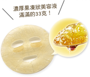 UTENA Premium Puresa Honey Golden Jelly Face Mask 蜂王漿黃金啫喱果凍面膜  3Sheets/Box