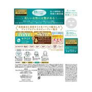 UTENA Premium Puresa Ceramide Beauty  Mask 艷肌神經胺酸面膜 4Sheets/Box