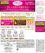 UTENA Premium Puresa Hyaluronic Acid Beauty Mask 艷肌透明質酸面膜 4 Sheets/Box