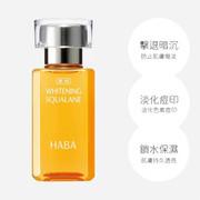 HABA Whitening Squalane Oil 鯊烯透白美肌清油 15ML/30ML
