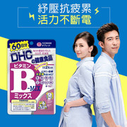 DHC Mixed Vitamin B Supplement 維他命B雜促進代謝補充食品 60Servings/120Tablets