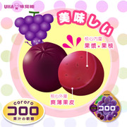 UHA Cororo Premium Fruit Juice Gummy Candy Grape Flavor | 味覺糖-  巨峰提子味果汁軟糖  40g