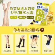 DHC - Supplement - Slim Dietary | 下半身纖體修身瘦腿丸30Servings/60Tablets