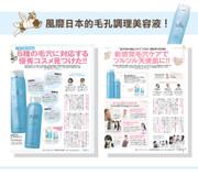 Aqua La Pure  Pore Refine Toner 毛穴革命去黑頭收縮毛孔導出清潔美容液 10ml