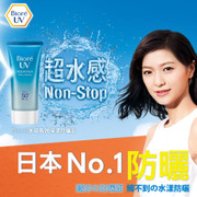 Biore UV Aqua Rich Watery Gel Sunblock | 碧柔水凝清爽保濕防曬乳 90ml SPF50+ PA++++