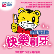 SUNTAR Toothbrush for Kids | 巧虎幼兒軟毛兒童牙刷1枝( 2-4 Years Old)(Color Choice: Blue/Yellow/Pink/Green)
