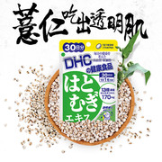 DHC - Supplement - Barley Extract | 薏米精華美白丸 30days