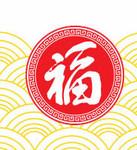 Fuku 福字