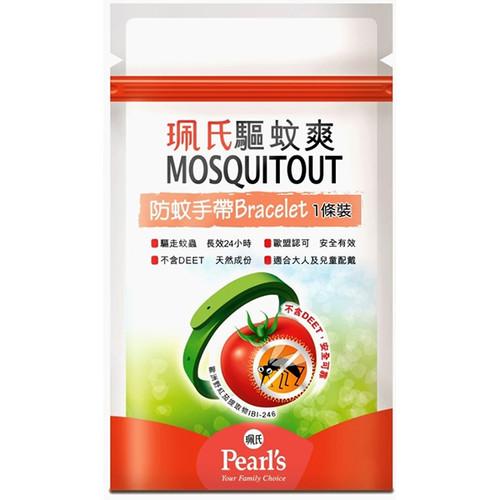 MADAME Pearl's Mosquito Bracelet | 珮氏 驅蚊爽防蚊手帶 (一條裝)