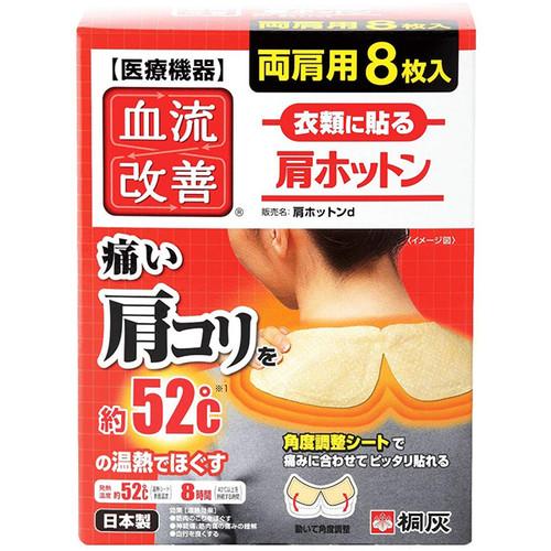KIRIBAI Heat Pad for Shoulder | 桐灰 緩解肩部熱敷貼 8片