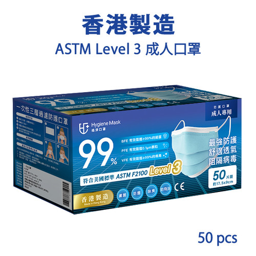 Hygiene Face Masks for Adult 50Pcs | 皓淨 口罩  Level 3 - (50片/盒) (Made in HK)