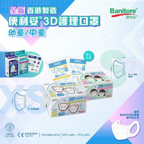 Banitore 3D Mask Kid 30 Pcs | 便利妥 3D兒童護理口罩 Level 2   (30片獨立包裝/盒) Made in HK [Size XS/S]