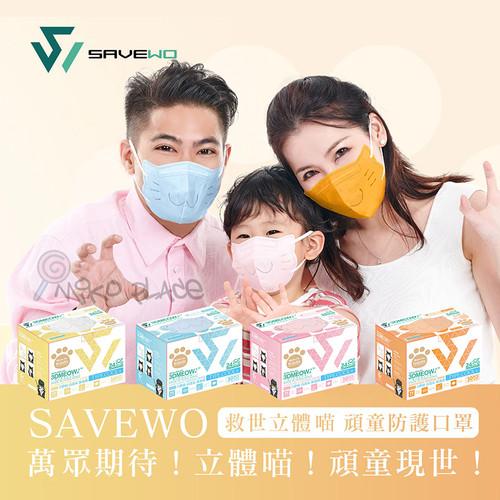 SAVEWO 3D Meow For Kidults 30Pcs | 救世 3D超立體喵 頑童口罩 ASTM Level 3 7歲以上 及 小顏人士適用 (30片獨立包裝/盒) Made in HK