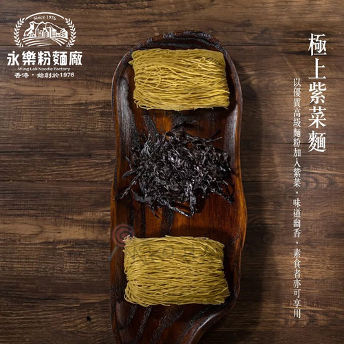 WING LOK Seaweeds Noodle 永樂粉麵廠 極上紫菜麵 12pcs